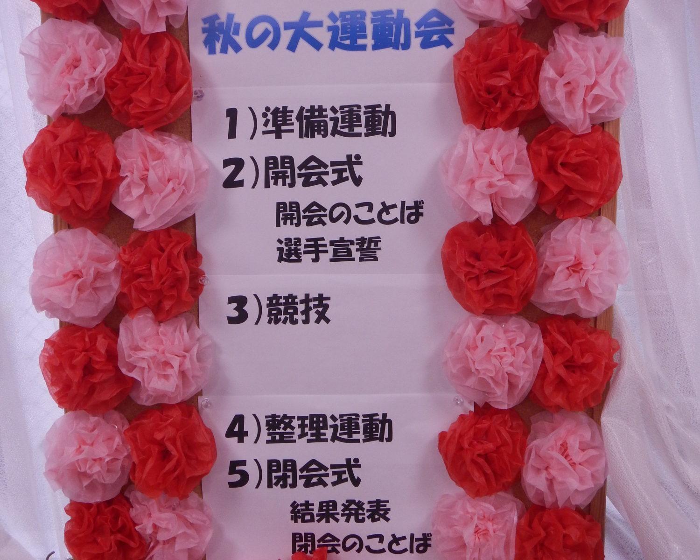 【デイサービスまごのて西陣】秋の運動会